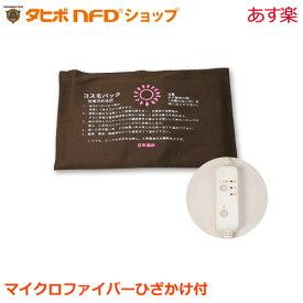 赤外線コスモパックCL型(40cm×28cm)(温度調節付)純正カバー2枚付 日本遠赤製 赤外線温熱治療器