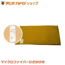 赤外線コスモパックDX100(100cm×60cm)(温度調節付)ひざかけ付 日本遠赤製 赤外線温熱治療器