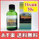 ハイパワーマグマン50g(15%溶液)|中山栄基先生開発!BIE野生植物ミネラルマグマン超濃縮液【17時まで当日発送】【送料無料】