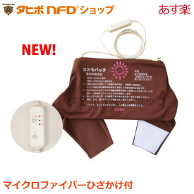 赤外線コスモパックCS型(38cm×24cm)(温度調節付)巻きつけタイプ 純正カバー2枚付 日本遠赤製 赤外線温熱治療器