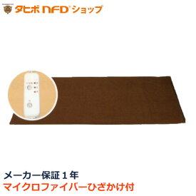 赤外線コスモパックうたたねL(160cm×60cm)(温度調節付)ひざかけ付 日本遠赤製 赤外線温熱治療器