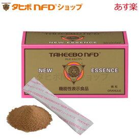 タヒボNFD ニューエッセンス(顆粒) |【機能性表示食品】としてリニューアル!タヒボジャパン社製タヒボ茶【送料無料】