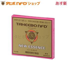 タヒボNFD ニューエッセンス(顆粒) 10包入|【機能性表示食品】としてリニューアル!タヒボジャパン社製タヒボ茶【送料無料】