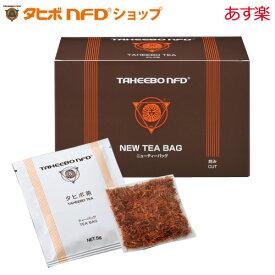 タヒボNFD ニューティーバッグ |タヒボジャパン社製タヒボ茶【送料無料】