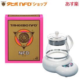 タヒボNFD粉末&ティーメーカー お買得セット|タヒボジャパン社製タヒボ茶【送料無料】