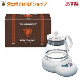 タヒボNFDティーバッグ&ティーメーカー お買得セット|タヒボジャパン社製タヒボ茶【送料無料】