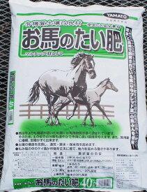 バラの冬の寒肥におすすめ!お馬の堆肥 サラブレッド混 40リットル 【2袋まで同梱可能】【馬糞】