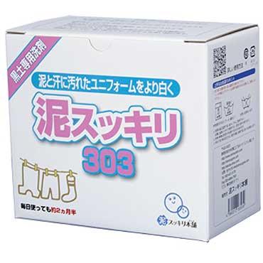 【泥スッキリ本舗】 黒土専用洗剤「泥スッキリ303」 2za590-303