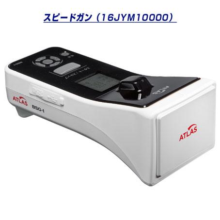 MIZUNO】ミズノ スピードガン YUPITERU 16jym10000【コンビニ受け取り不可】