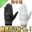【MIZUNO】ミズノ 高校野球対応バッティング手袋 フランチャイズ D-Edition 両手用 1ejeh10410 1ejeh10490