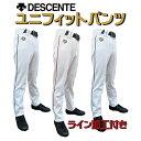 【DESCENTE】デサント ライン入りユニフィットパンツプラス ストレートパンツ Sホワイト db-1013lp-swht-lin