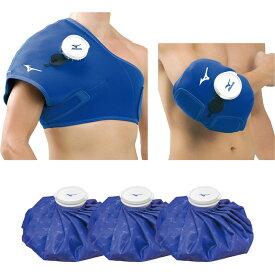 【MIZUNO】ミズノ アイシングセット 氷嚢タイプ 肩・肘用サポーター+氷嚢3個セット 1gjya221-222-226-227