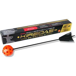 【KIREDAS】キレダスV2 アスリートタイプ 野球用トレーニング用品 投球練習