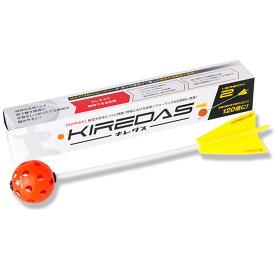 【KIREDAS】キレダスV2 ノーマル 野球用トレーニング用品 投球練習