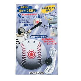 ★ 【UNIX】ユニックス スイングマーカー bx72-90-91 【メール便対応商品】