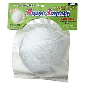【UNIX】ユニックス 打撃用ボール パワーインパクト 1pcs bx74-39【コンビニ受け取り不可】