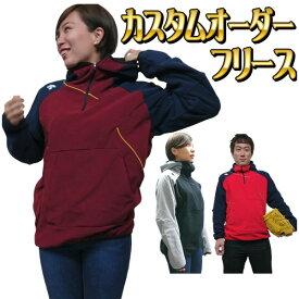 即納可能!【デサント】カスタムオーダーフリースジャケット 野球館セレクト11カラー DBX-2360型 cdb-f2360b