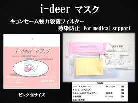キョンセーム強力殺菌フィルター使用 i-deer医療用マスク Mサイズ 国産品