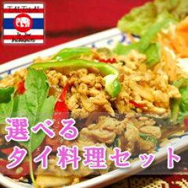 送料無料☆本格タイ料理でホームパーティー☆選べるタイ料理セット☆(お好きなタイ料理を5つお選びください)
