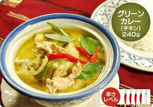 ☆人気のタイカレー☆グリーンカレー(チキン)+タイのジャスミンライス付き具だくさん♪ボリュームあり♪
