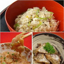 【CAS冷凍】鯛ごはん・鯛茶漬けセット・鯛カマのアラ炊き全種類セット