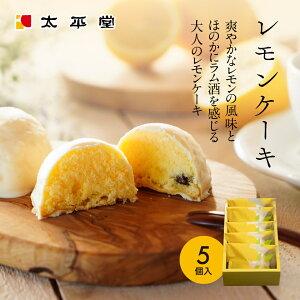 お菓子 和菓子 ギフト プレゼント 洋菓子 レモンケーキ5個入り