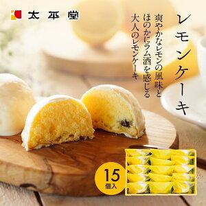 お菓子 和菓子 ギフト プレゼント 洋菓子 レモンケーキ 15個入り