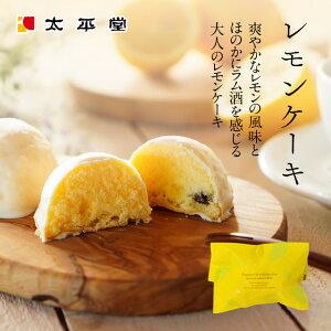 お菓子 和菓子 ギフト プレゼント 洋菓子 レモンケーキ 1個