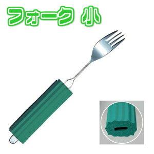 斉藤工業 オールステンレスハンドル フォーク・小 2N-5 介護用 フォーク 自在