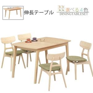 ダイニングテーブルセット 4人掛け 5点セット 伸縮 伸長 ダイニングセット 4人用 120-150テーブル 長方形 北欧 モダン 木製 ビーチ無垢 ビーチ突板 ファブリック