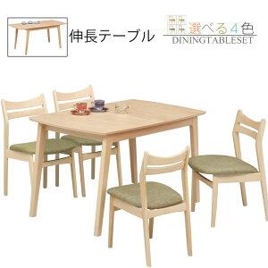 ダイニングテーブルセット 4人掛け 伸縮 伸長 ダイニングセット 5点セット 4人用 長方形 120-150テーブル 北欧 モダン 木製 ビーチ無垢 ビーチ突板 ファブリック