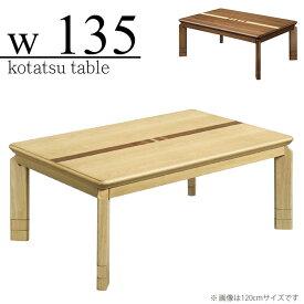 こたつ テーブル 幅135cm 長方形 コタツテーブル本体 ローテーブル リビングテーブル 木製 継ぎ脚 北欧モダン 炬燵 3段階高さ調節