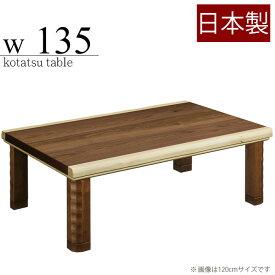 コタツテーブル 幅135cm こたつ テーブル 長方形 本体 ウォールナット リビングテーブル 木製 継脚 北欧モダン 炬燵 2段階高さ調節 日本製