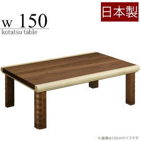 コタツテーブル 幅150cm こたつ テーブル 長方形 本体 ウォールナット リビングテーブル 木製 継脚 北欧モダン 炬燵 2段階高さ調節 日本製