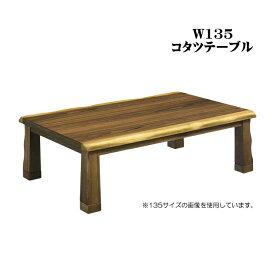 こたつテーブル 幅135cm こたつ本体 テーブル 長方形 ウォールナット突板 リビングテーブル 座卓 継脚 北欧モダン 炬燵 2段階高さ調節 家具調