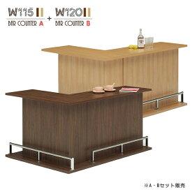 国産 幅120cm 115cm バーカウンターセット キッチンカウンター 完成品 カウンターボード 受付テーブル サロン カフェ オフィス家具 ナチュラル ダークブラウン 高さ91cm 木製