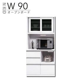 幅90cm 食器棚 完成品 レンジ台 レンジボード 引き戸 引き出し キッチン収納 コンセント付き モイス 白 オープンダイニングボード 高さ191cm 木製
