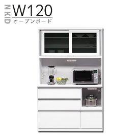 幅120cm 食器棚 完成品 レンジ台 レンジボード 引き戸 引き出し キッチン収納 コンセント付き モイス 白 オープンダイニングボード 高さ191cm 木製