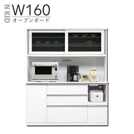 幅160cm 食器棚 完成品 レンジ台 レンジボード 引き戸 引き出し キッチン収納 コンセント付き モイス 白 オープンダイニングボード 高さ191cm 木製