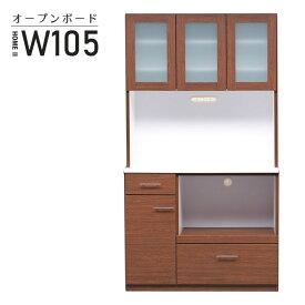 幅105cm 食器棚 完成品 レンジ台 レンジボード 開き戸 引き出し キッチン収納 ブラウン 茶 オープンダイニングボード 高さ190cm 木製