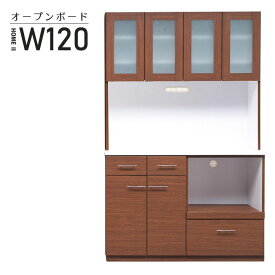 幅120cm 食器棚 完成品 レンジ台 レンジボード 開き戸 引き出し キッチン収納 ブラウン 茶 オープンダイニングボード 高さ190cm 木製