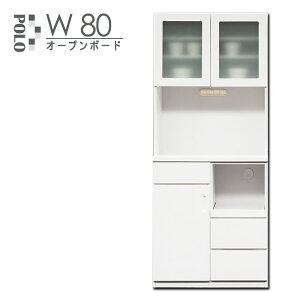 幅80cm レンジ台 レンジボード 開き戸 食器棚 キッチンボード 引き出し キッチン収納 ホワイト 白 エナメル塗装 艶あり オープンダイニングボード 高さ190cm 木製