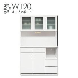 幅120cm レンジ台 レンジボード 開き戸 食器棚 キッチンボード 引き出し キッチン収納 ホワイト 白 エナメル塗装 艶あり オープンダイニングボード 高さ190cm 木製