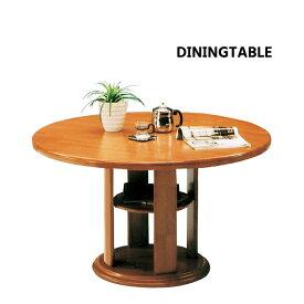 ダイニングテーブル 単品 丸テーブル 円卓 丸型 棚付き ナチュラル
