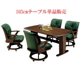 ダイニングテーブル 単品 幅165cm×90cm リビングダイニング 食卓テーブルのみ