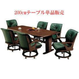 ダイニングテーブル 単品 幅200cm×90cm リビングダイニング 食卓テーブルのみ