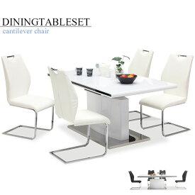ダイニングテーブルセット 4人掛け 5点セット 鏡面 モダン 4人用 伸長テーブル 伸縮 ダイニング5点セット アーバン ホワイト ブラック エクステンションテーブル