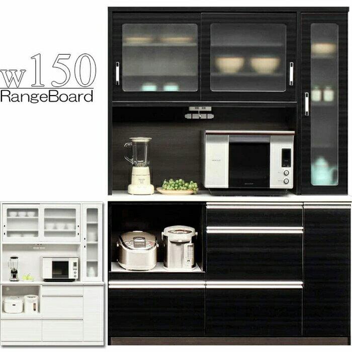 レンジ台 食器棚 幅150cm 完成品 国産 レンジボード 引き戸 引き出し キッチン収納 コンセント付き モイス 白 黒 オープンダイニングボード 高さ202cm 木製 日本製