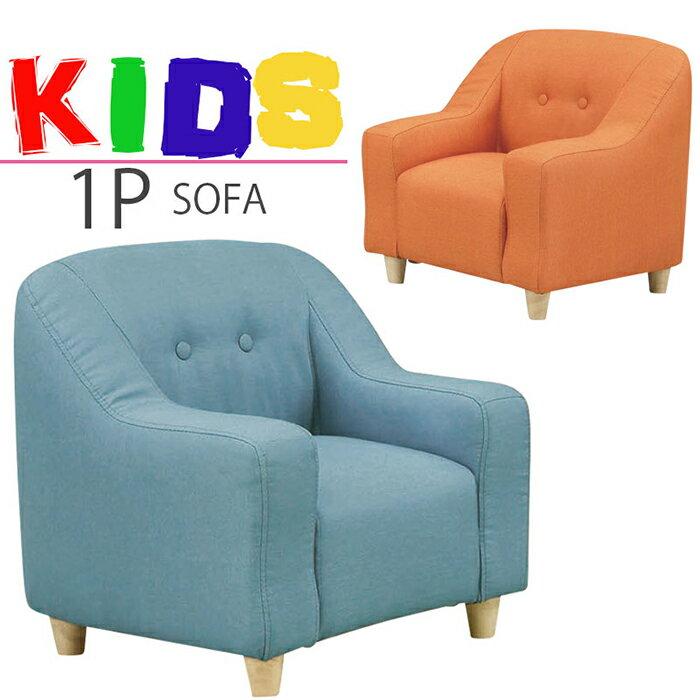 子供用ソファ キッズ用ソファ 1人掛け ペット用 小型 コンパクト 小さいソファー 北欧モダン シンプル