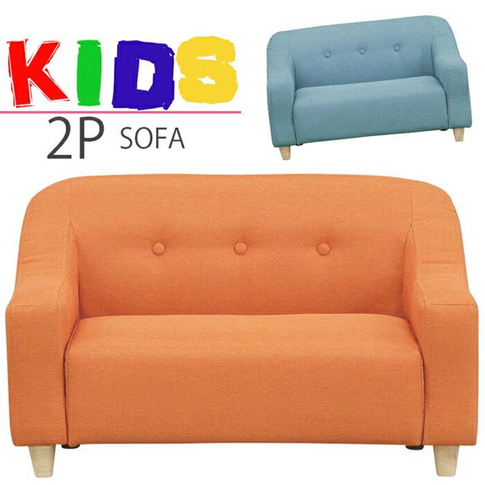 子供用ソファ キッズ用ソファ 2人掛け ペット用 小型 コンパクト 小さいソファー 北欧モダン シンプル